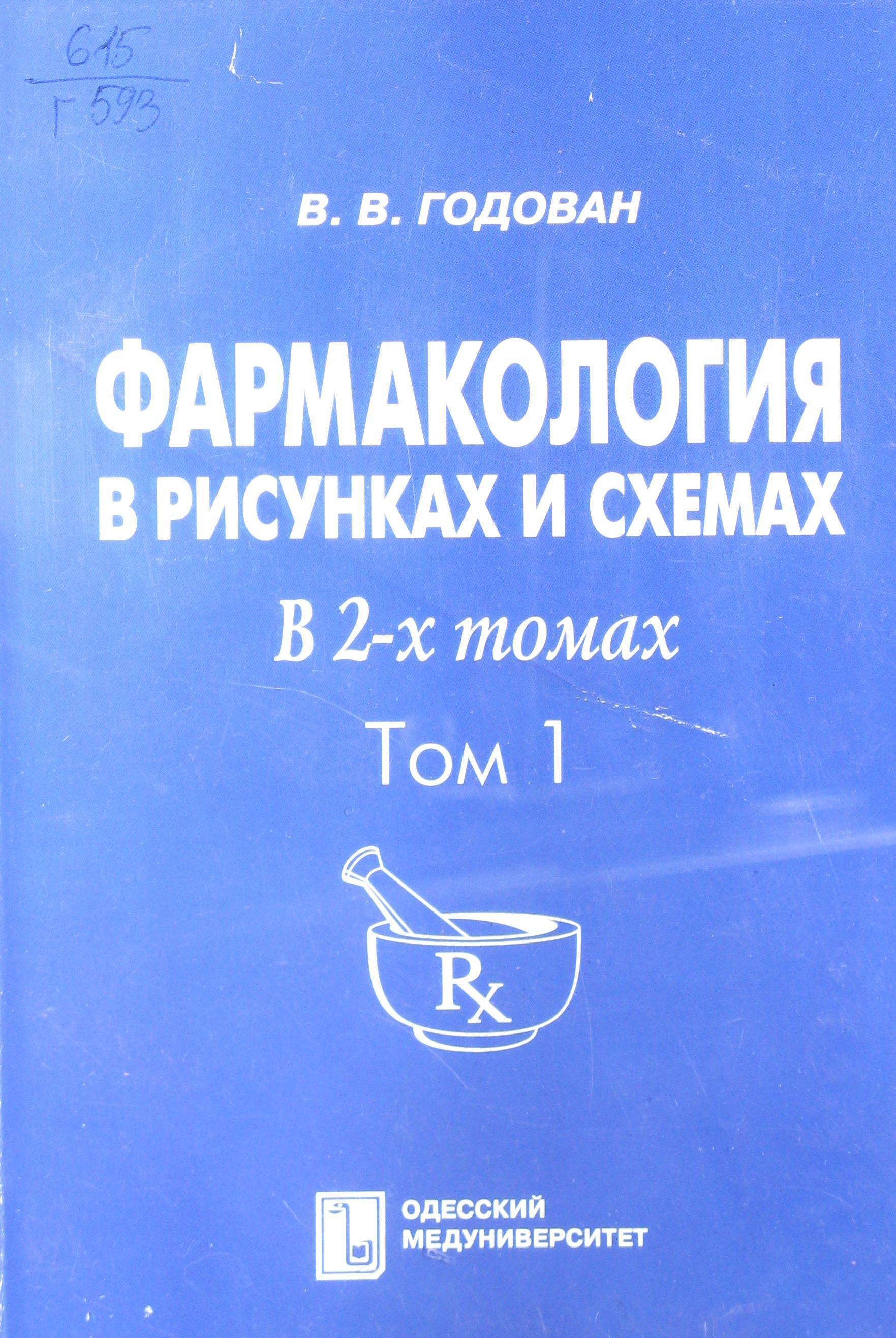 Годован фармакология в схемах и таблицах фото 704